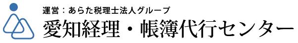 愛知経理・帳簿代行センター